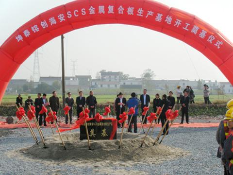 国家板带中心出席江苏海安40万吨金属复合板项目开工仪式
